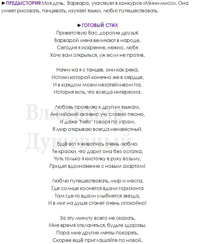 Стих необычный о себе красивой